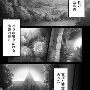 天使のそらごと EP:00 Prologue