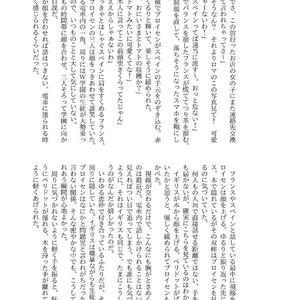 【ヘタリア/普英/腐向け】真面目不良君と極悪生徒会長様