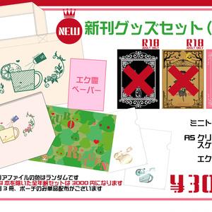 【エク霊】全年齢新刊グッズセット