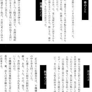 四季をゆく(文アル/はるいぶ本)