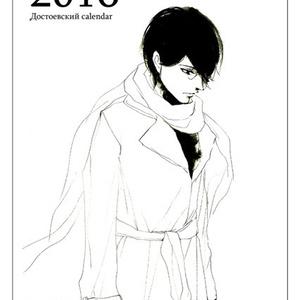 ドストエフスキー2016年カレンダー