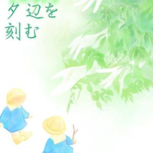 常磐木(エバーグリーン)に夕辺を刻む