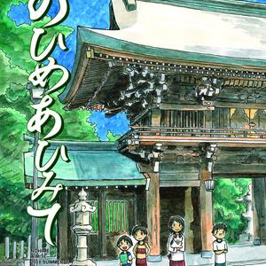 のひめあひみて (2010)