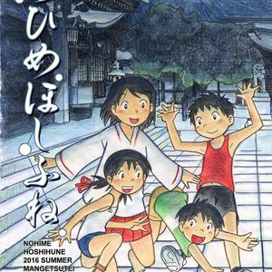 のひめほしふね (2016)