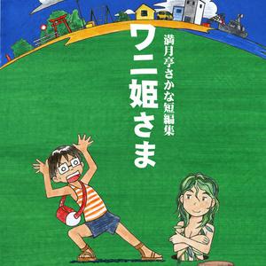 ワニ姫さま 満月亭さかな短編集 (2014)