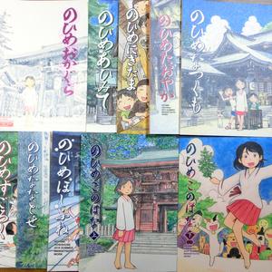 のひめシリーズ全10巻完結セット