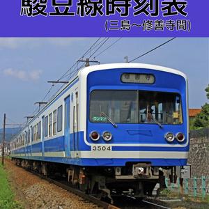 伊豆箱根鉄道 駿豆線時刻表