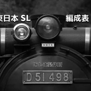 [PDF版]東日本SL編成表 β