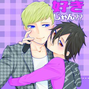 だってキリシマさん俺のこと好きじゃん??