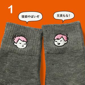 たつみ靴下3種