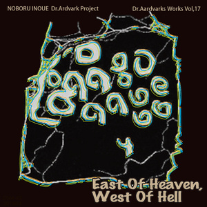 変拍子インストロック/Dr.Aardvarks Works Vol,17 East Of Heaven,West Of Hell