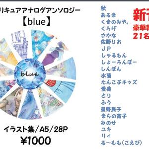 アナログアンソロジー【blue】
