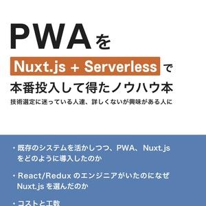 PWA を Nuxt.js + serverless で本番投入して得たノウハウ本