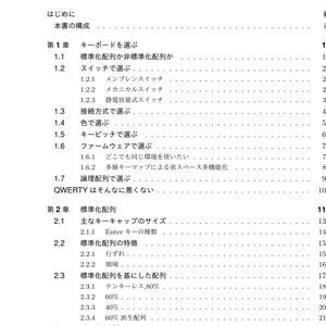 キーボードを選ぼう!(書籍+PDF)