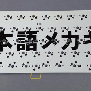 日本語配列 60% 分割スペース キーボード JP60SS
