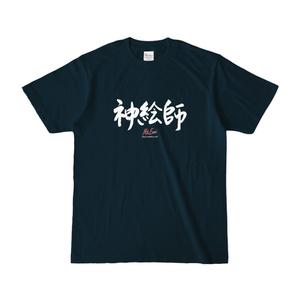 絵守未來直筆「神絵師」カラーTシャツ