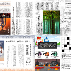 「お国の一大事フェア」紹介折本