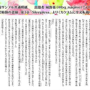 #小説サンプル模紙・問題用紙/解答例