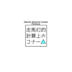 走馬灯的計算上のコナー【DBH二次創作】