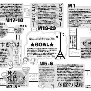 AC7クリア記念ペーパー