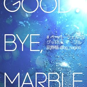 折本「Good bye,Marble」