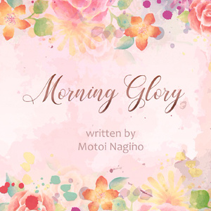 折本「Morning Glory」