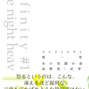 長編小説「インフィニティ」(全6冊、完結済)