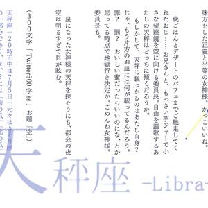 折本「ナイトスカイガール」