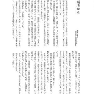 World Again【電子書籍】