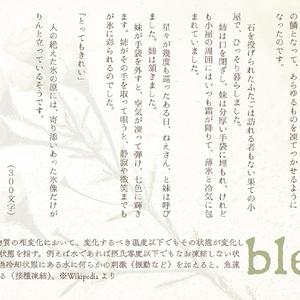 折本「祝福の息吹はしろく咲き」
