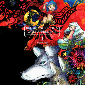 【advance release/ DL】「RED RIDING HOOD'S WOLF APPRENTICE-Testament to the Moon-」1