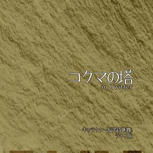 『コクマの塔inTwitterキャラクター&設定資料集ライト版』