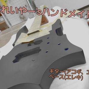 ぷれいやー`sハンドメイドギター 注文