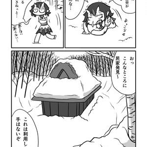 山奥のフリーローダー