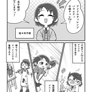 千枝チャレ!