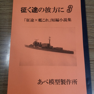 「征く途の彼方に3」 征途×艦これ短編小説集