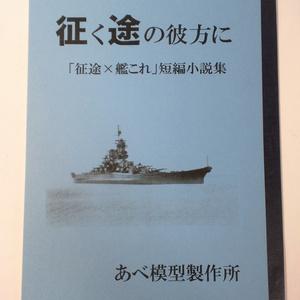 「征く途の彼方に」 征途×艦これ 短編小説集