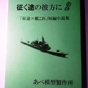 「征く途の彼方に2」 征途×艦これ短編小説集