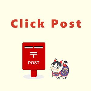【送料188円】クリックポスト発送(一部非対応商品あり)