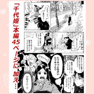 【在庫僅少】「千代姫」零