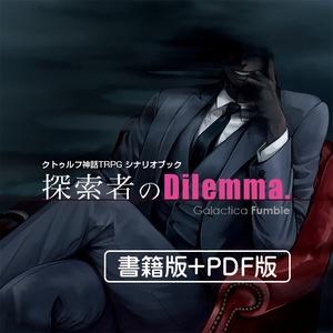 探索者のDilemma.【書籍版+PDF版】クトゥルフ神話TRPGシナリオ集