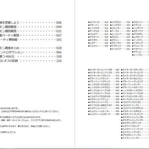 4thGS解体新書。PDF版