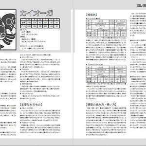 サンムーンのGSルールをウルトラに楽しむ本。PDF版