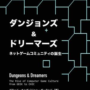『ダンジョンズ&ドリーマーズ』無償版PDF