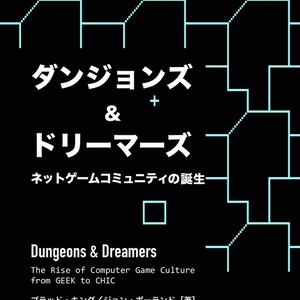 『ダンジョンズ&ドリーマーズ』カンパウェア版リフローepub