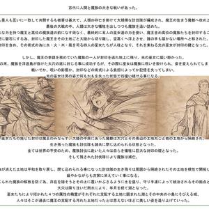 リベロアストーリア イラスト&設定集