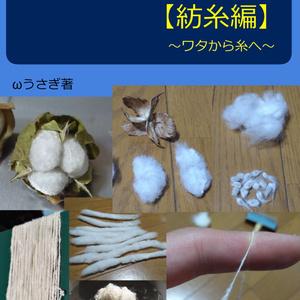 [冊子版購入者向け]綿を育てて布を作る【紡糸編】~ワタから糸へ~