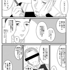 【銀英伝】ちったいオベの本【フェルオベ】