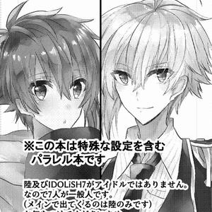 【天陸】アイドルの兄と一般人のオレ