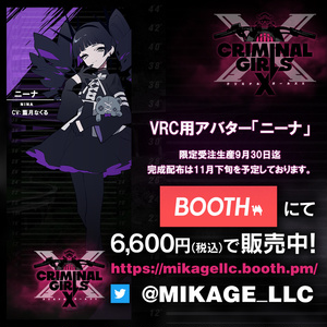 VRC用3Dアバター「ニーナ」
